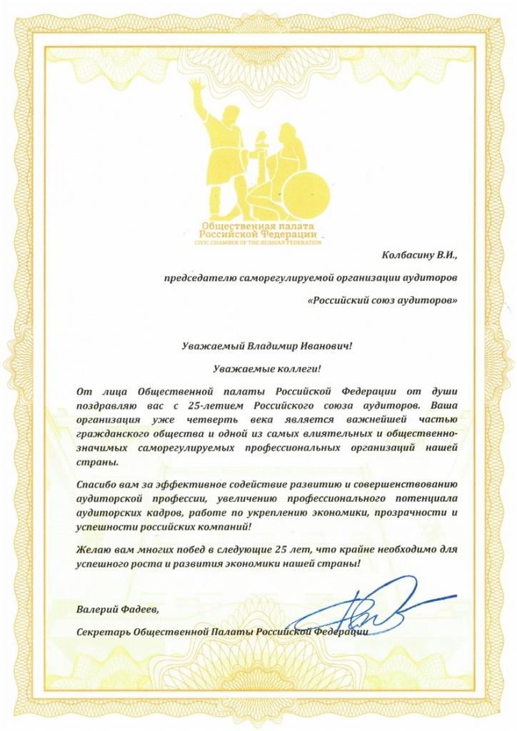 В.А.Фадеев