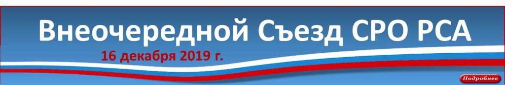Внеочередной Съезд СРО РСА!