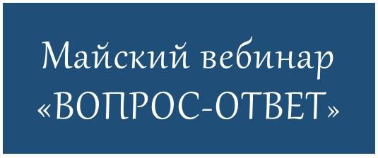 vebinar_vopros_otvet
